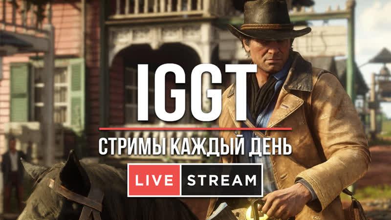 Ночное Игровое Кино от IGGT по Red Dead Redemtion 2