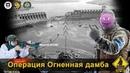 Операция Огненная дамба Сусаснин страйкбол Пермь
