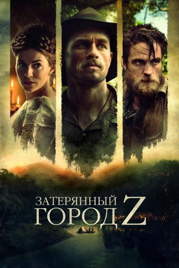 Затерянный город Z (The Lost City of Z) 2016  смотреть онлайн