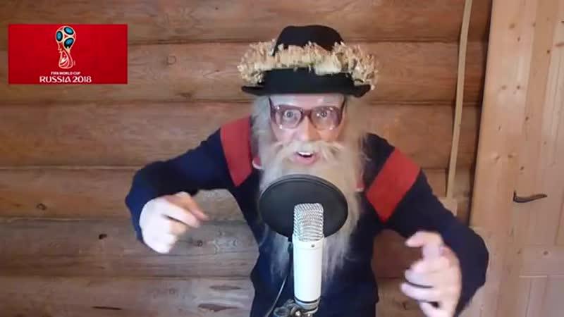 Дед Архимед - Россия - Испания. Колдовство деда Архимеда в действии