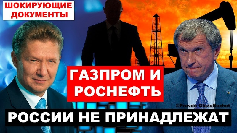 Кому на самом деле принадлежит Газпром и Роснефть Pravda GlazaRezhet