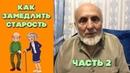 Как замедлить старение (Часть 2)   Долголетия секреты   Врач нетрадиционной медицины