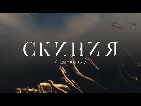 Воскресное служение 13/01/19 - Прямая трансляция церкви Скиния