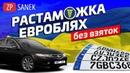 Растаможка евробляхи без штрафа и взяток Украина факты