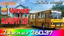 OMSI 2 - Чугуев (323) Ikarus 260.37 ▷ Ko_037