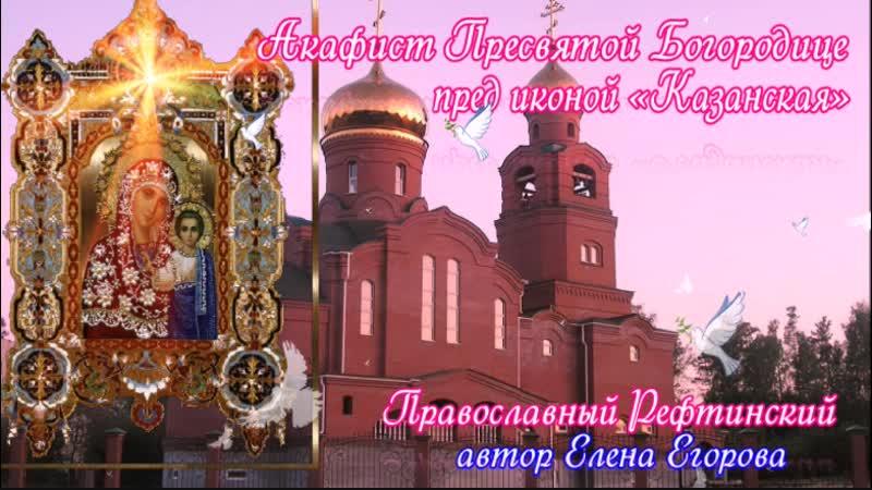 Акафист Богородице пред иконой Казанская ☦⛪️Православный Рефтинский ☦⛪️