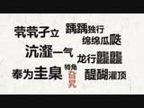 китайские музыка