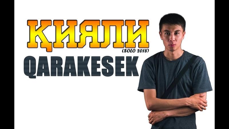 QARAKESEK - ҚИЯЛИ (SOLO 2018) (текст,мәтіні,lyrics)