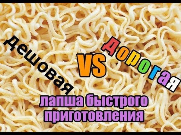 дешёвая VS дорогая лапша быстрого приготовления (совместно с поварGAME)
