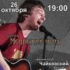 МЕДВЕЖИЙ УГОЛ в Самаре. 26 октября