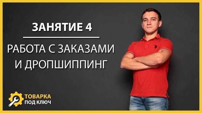 Бесплатный тренинг Товарный бизнес с нуля занятие 4