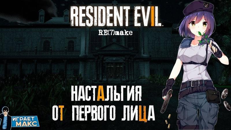 Resident Evil RE(7)make - РЕЗИК ОТ ПЕРВОГО ЛИЦА ► Проба на Вкус