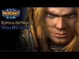 Warcraft 3 Король Мертвых 2 прохождение. Орда Нер-Зула