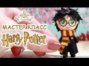 ❤️ ГАРРИ ПОТТЕР DIY 😍 Polymer Clay Harry Potter Tutorial 😻 Анна Оськина