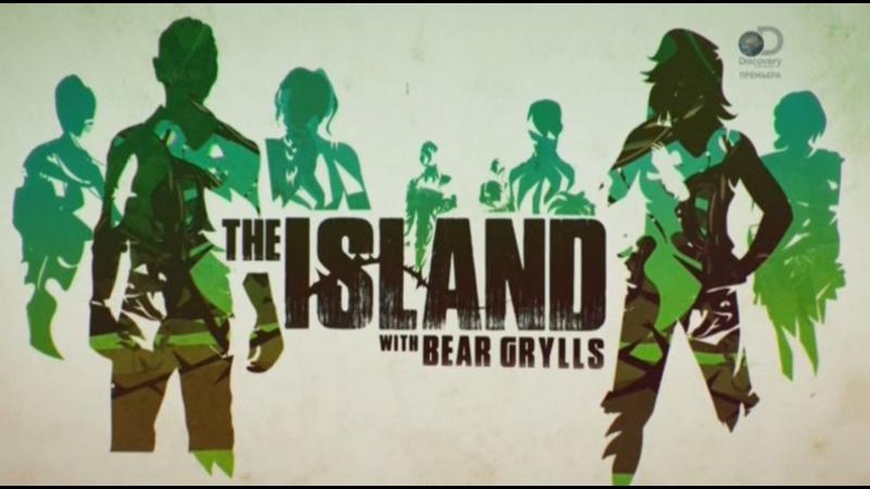 Discovery. Остров с Беаром Гриллсом (4 сезон: 1 серия) / The Island with Bear Grylls / 2017