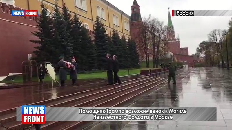 Помощник Трампа возложил венок к Могиле Неизвестного Солдата в Москве