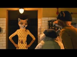 «Бесподобный мистер Фокс» (2009): Трейлер (дублированный)