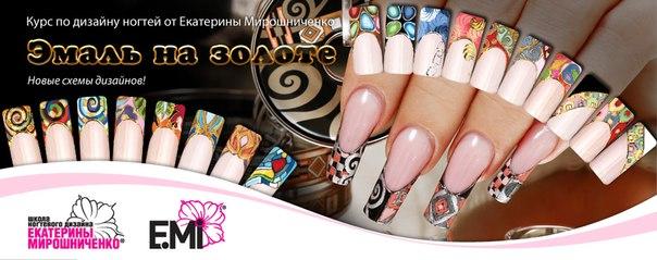 семинары по дизайну ногтей: