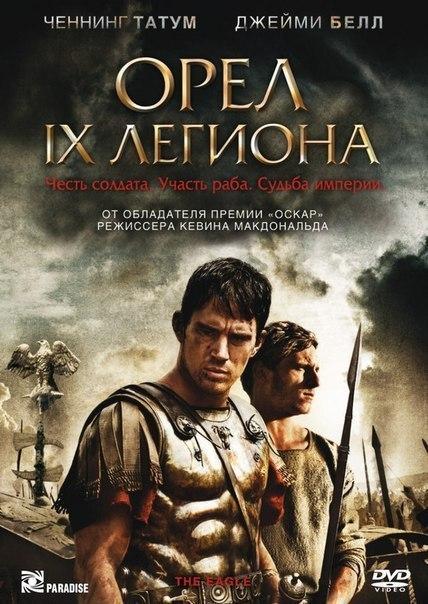 Оpел Девятoго легиoна (2011)