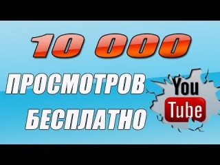 Акция 10 000 Просмотров YouTube
