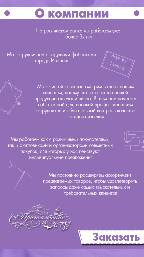 b6622b464cf3be8 Притяжение (Постельное белье и текстиль Иваново)   ВКонтакте