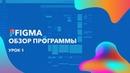 Урок 1. Figma. Обзор программы
