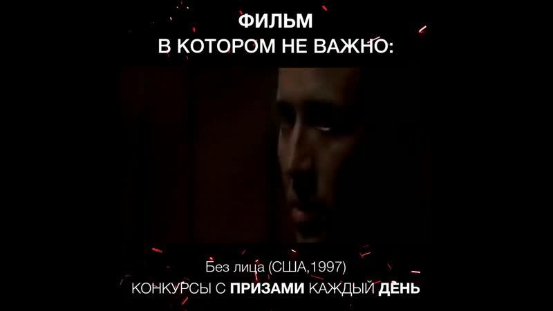 Без лица (США,1997)