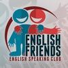 English Friends --- Английский разговорный клуб