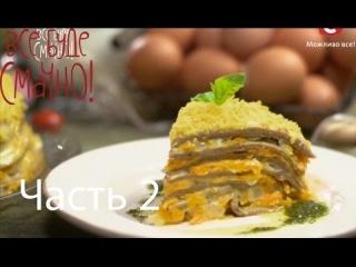 Торт из телячьей печени и овощной прослойкой - Все буде смачно - Часть 2 - Выпуск 87 - 14.0.2014
