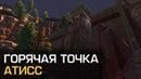 SWTOR - Горячая точка: Атисс(Империя) - прохождение на русском