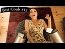 Видео приколы Best Coub 12