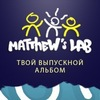 Matthew's Lab-Твой выпускной альбом! УКРАИНА