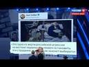 Срочно Спецпредставителя США поймали на откровенной лжи о России