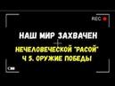 Наш мир захвачен нечеловеческой расой Часть 5 Оружие Победы Игорь Полуйчик