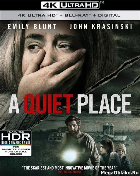 Тихое место / A Quiet Place (2018) | UltraHD 4K 2160p