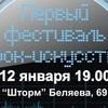 """8.12.13.ГАЛА-КОНЦЕРТ Фестиваль рок-искусств в """"Ш"""