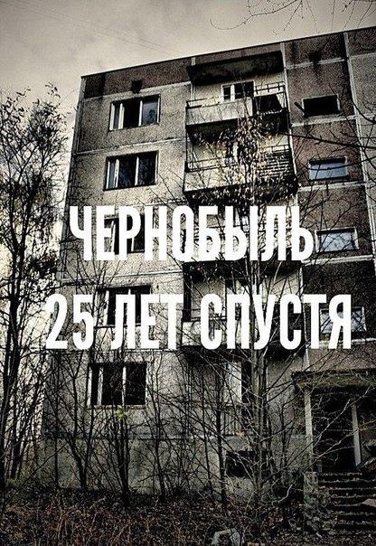 Чернобыль. 25 лет спустя (2011)