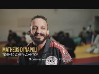 Matheus di napoli посетил братск для проведения тренировок