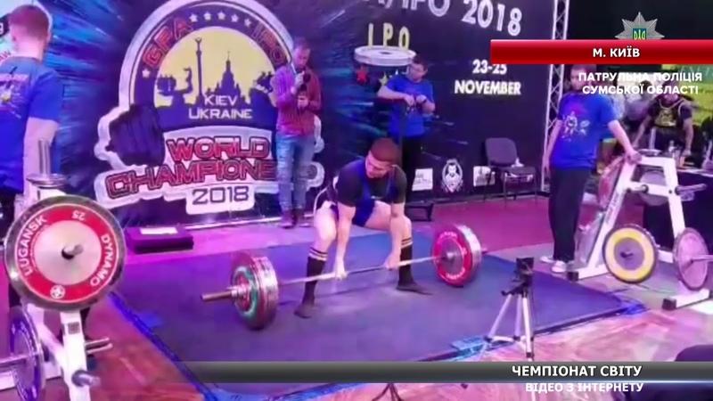 Сумський патрульний став чемпіоном світу з пауерліфтингу