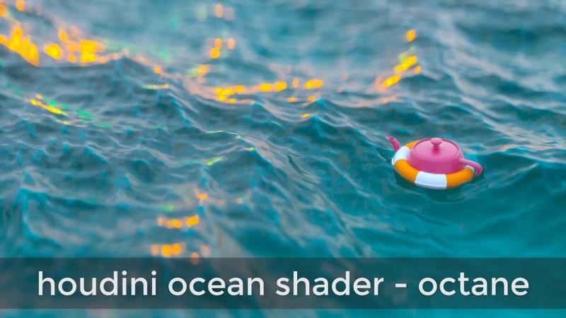 Houdini ocean shader - octane