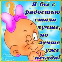Анкета Алёна Крижевская