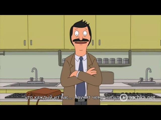 Bob's Burgers | Бургеры Боба (Закусочная Боба) - 4 сезон 7 серия (субтитры)