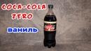 COCA COLA ZERO Vanilla Пробую КОКА КОЛА ЗЕРО ВАНИЛЬ Обзор Иван Кажэ