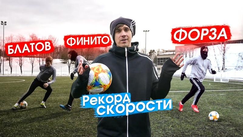 НОВЫЙ РЕКОРД СКОРОСТИ АМКАЛ СДАЮТ НОРМАТИВЫ ft Финито Блатов FORZOREZOR