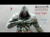 Найден 2 ключ Масиафа (Прхождение Assassins Creed Revelations с King Tiger)