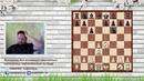 Шахматы Тренинг Защита Каро Канн 5 й этап система Нимцовича Бронштейна