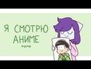 Я Смотрю Аниме - meme