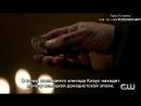 "The Originals Inside - 5.05 -  "" Don't It Just Break Your Heart"" (RUS SUB)"