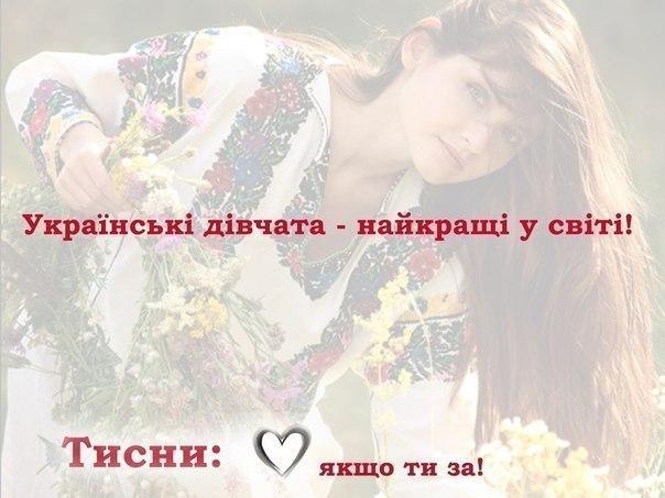 Українські дівчата
