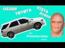 Toyota Vista Ardeo - Реальный отзыв и Обзор